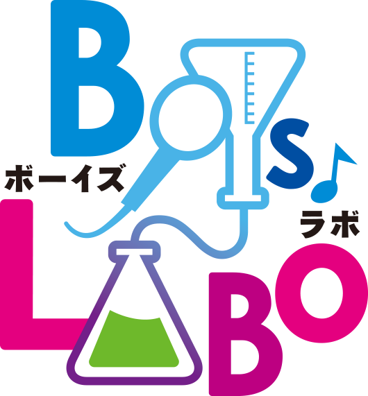 BoysLabo(ボーイズラボ)