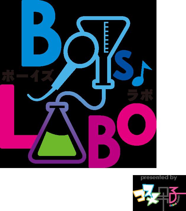 BoysLabo presented by コスメ男子